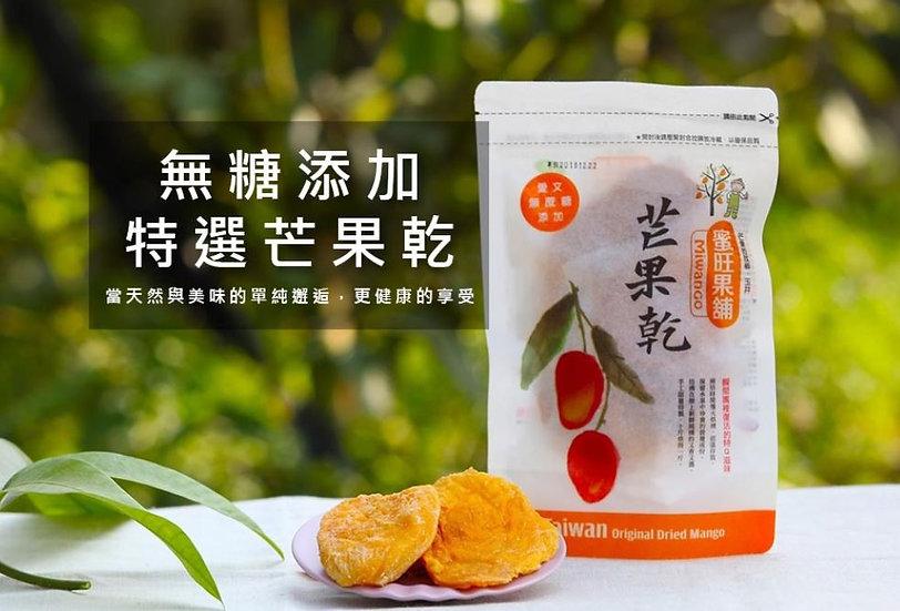 Miwango Sugar Free Dried Mangoes蜜旺果鋪無糖芒果乾