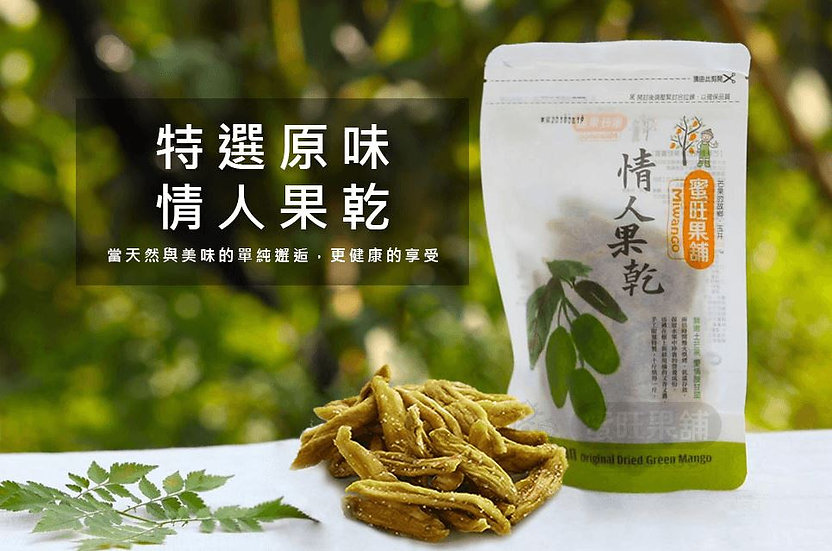 Miwango Dried Green Mangoes蜜旺果鋪情人果乾