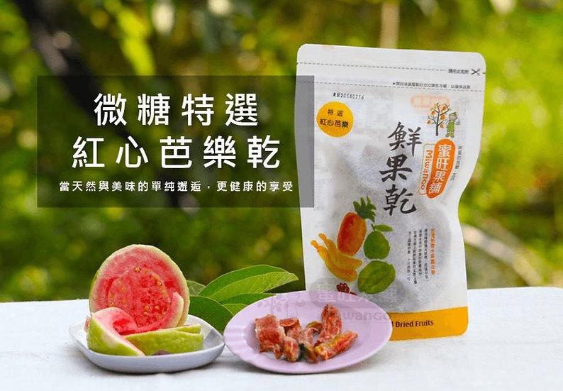 Miwango Dried Red Guava蜜旺果鋪紅心芭樂乾