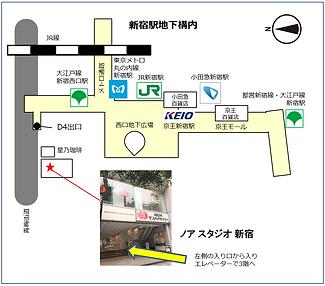 ノア新宿J.PNG