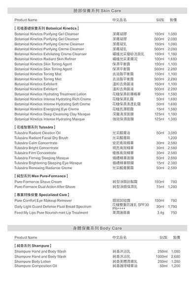 產品價目表1-1.jpg