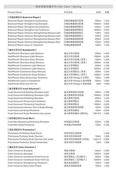 產品價目表2-2.jpg