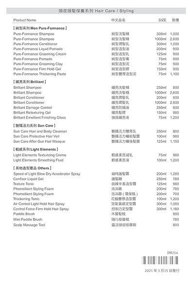 產品價目表2-3.jpg
