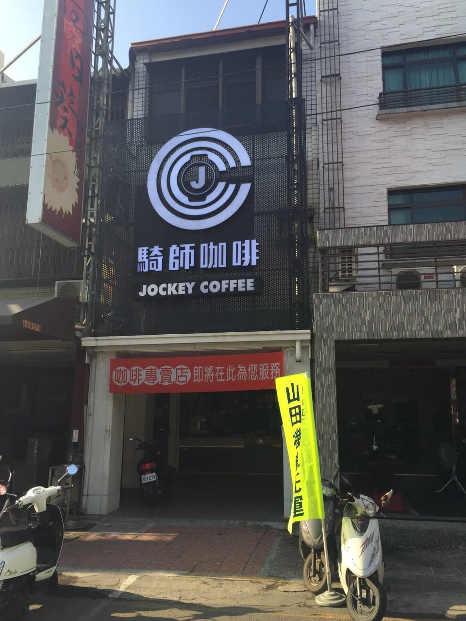 騎師咖啡_9821