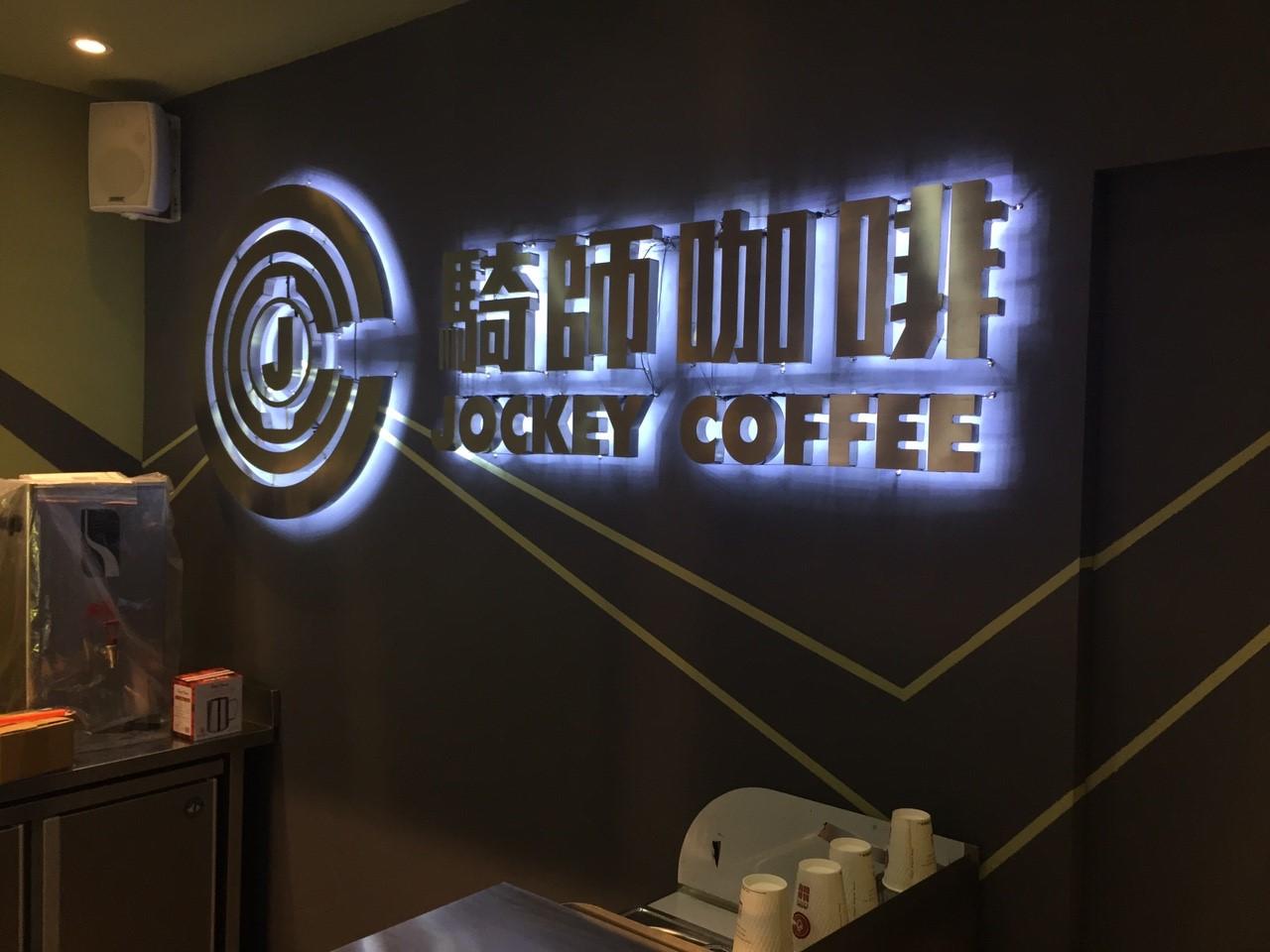 騎師咖啡_6452