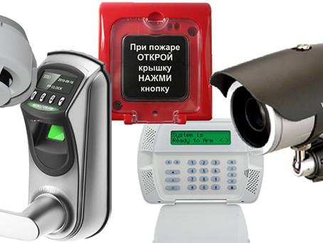 Проектирование и монтаж систем безопасности