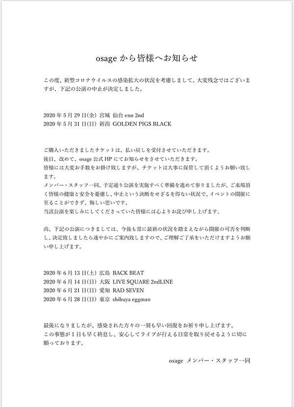 公演中止について.jpg