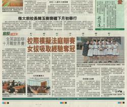 2017-05-25 - Sing Tao Daily Print - Mock Trial