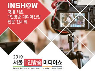 2019 서울 1인방송 미디어쇼(인쇼 2019) 설래는 유튜버의 첫걸음