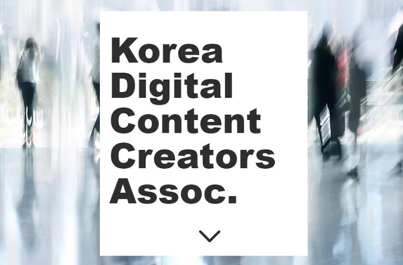 한국블로거협회 -> 한국디지털콘텐츠크리에이터협회(코딕)로 명칭 변경