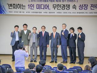 행정자치부 홍윤식 장관과 함께한 1인 미디어 컨퍼런스 후기