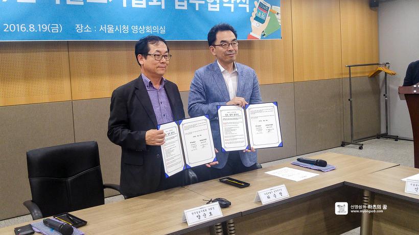 서울시&한국블로거협회, 1인미디어 업무협약(MOU)을 체결