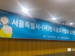 한국블로거협회&서울시, 1인미디어 업무협약(MOU) 체결