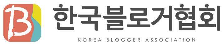 사단법인 한국블로거협회 로고