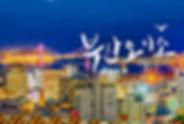 부산관광공사_01.jpg