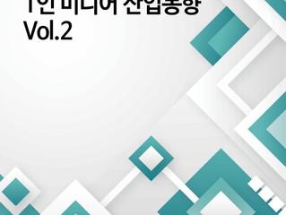2021 1인 미디어 산업동향 Vol.2 (미디어 산업 보고서 시즌 5)