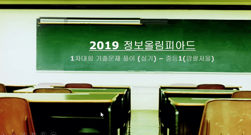 2019 정보올림피아드 풀이