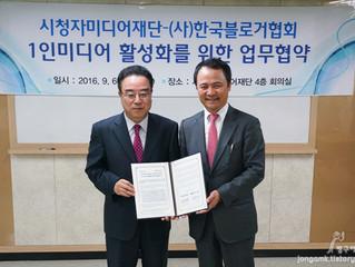 시청자미디어재단과 한국블로거협회 업무협약(MOU) 체결, 1인 미디어 활성화 기대