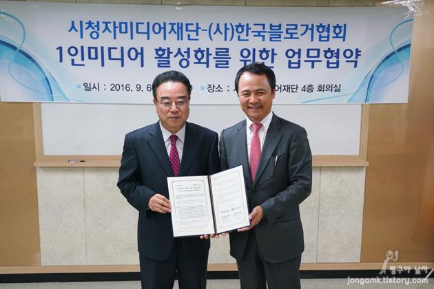 시청자미디어재단과 한국블로거협회 업무협약(MOU) 체결