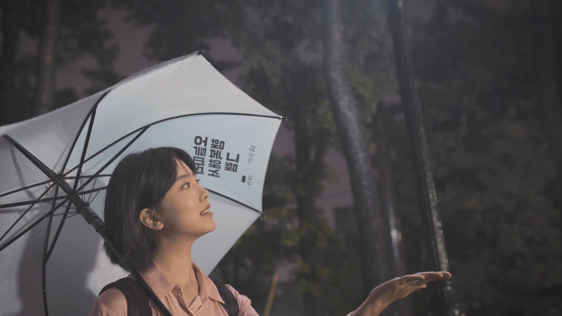 LG 그램 우산 나눔 캠페인 - 왜 비를 맞고 그램