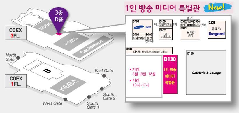 KOBA 2018 '1인 방송 미디어 특별관' 운영