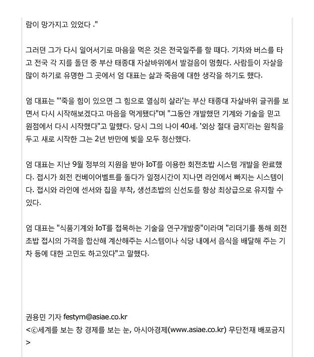 20151216-아시아경제.pdf_page_3.jpg