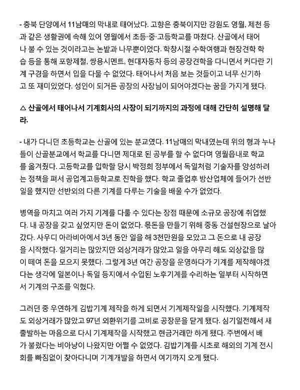 20180313-시장경제.pdf_page_2.jpg