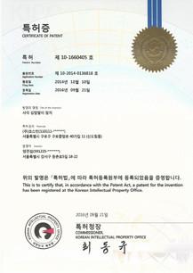 김밥말이장치 특허증