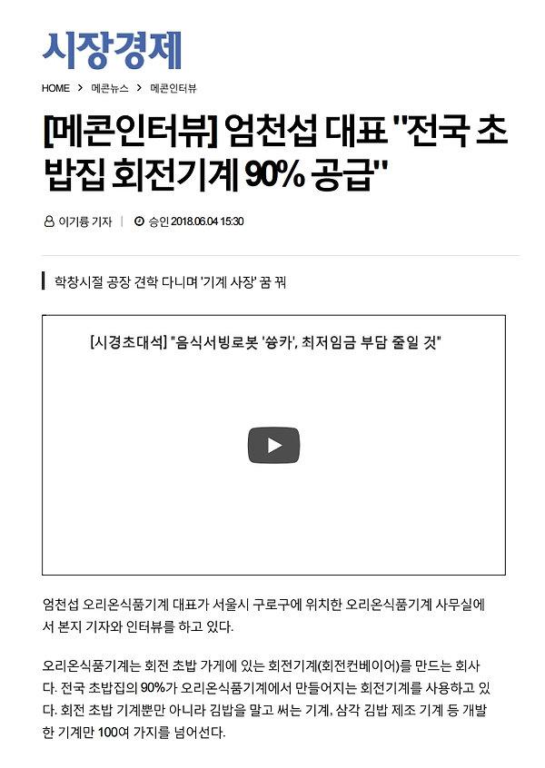 20180604-시장경제.pdf_page_1.jpg