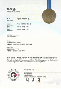 사각 김밥말이 특허증