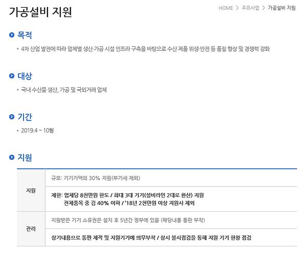 한국수산무역협회1.PNG