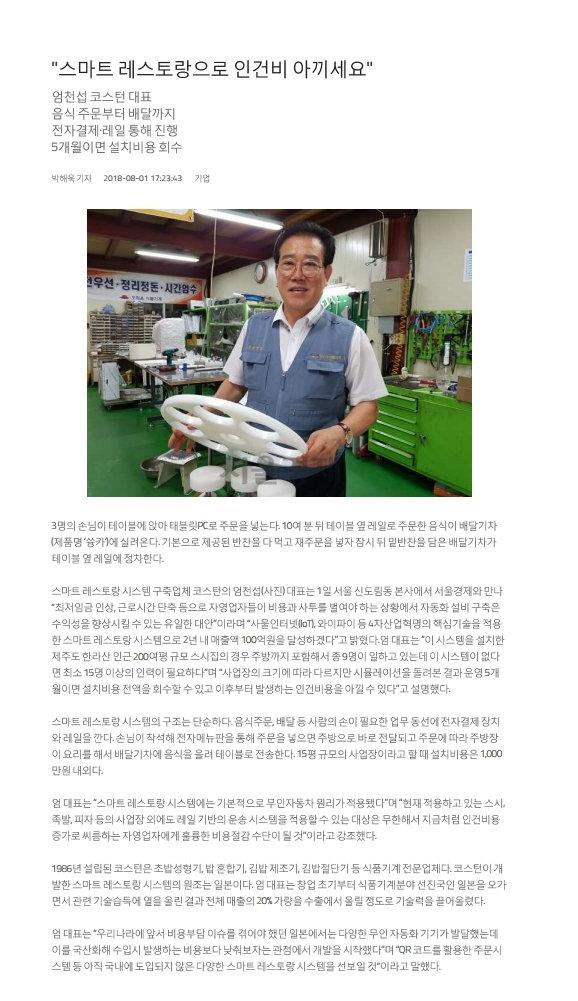20180801-서울경제.pdf_page_1.jpg