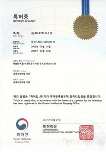 자동 주문 및 배송 시스템 특허증