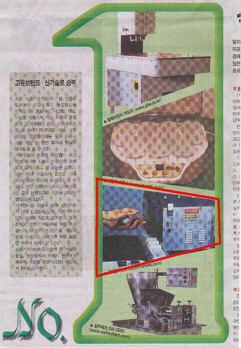 스포츠서울신문(2001.11)1.jpg