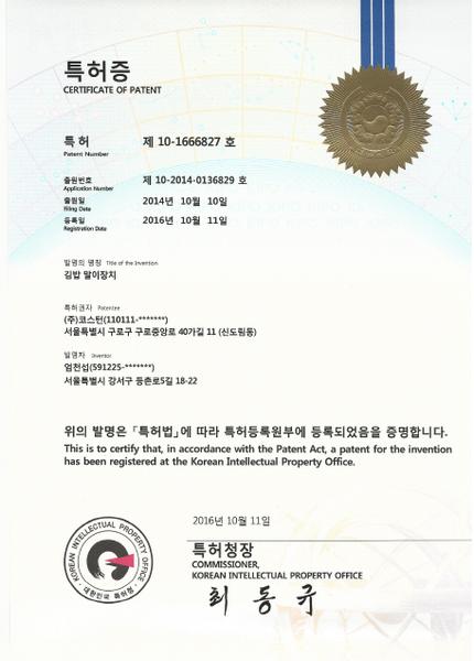 김밥 말이장치.png