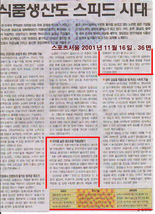 스포츠서울신문(2001.11)2.jpg