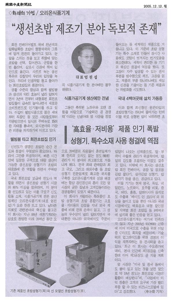 수산신문사(2005.12.12).jpg