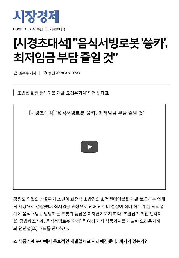 20180313-시장경제.pdf_page_1.jpg