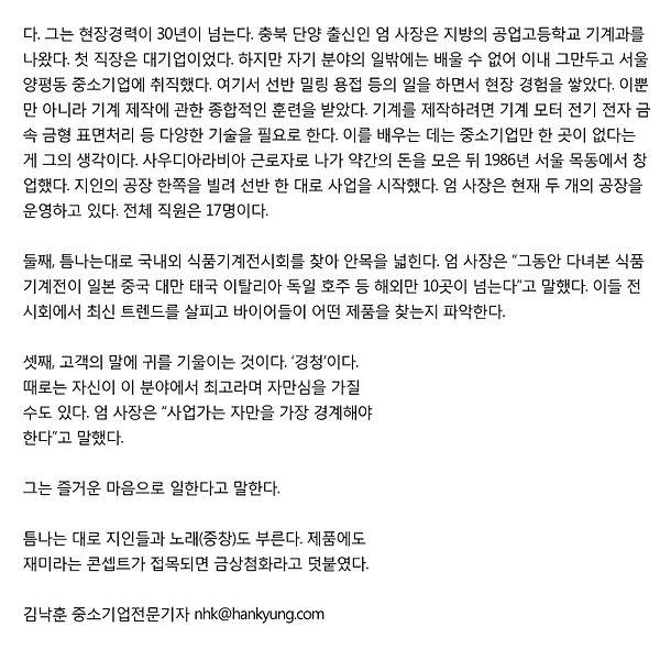 www.hankyung.pdf_page_3.jpg