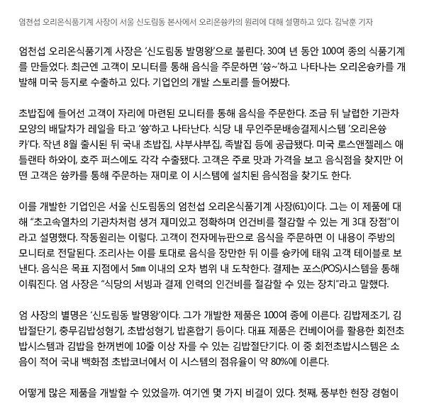 www.hankyung.pdf_page_2.jpg
