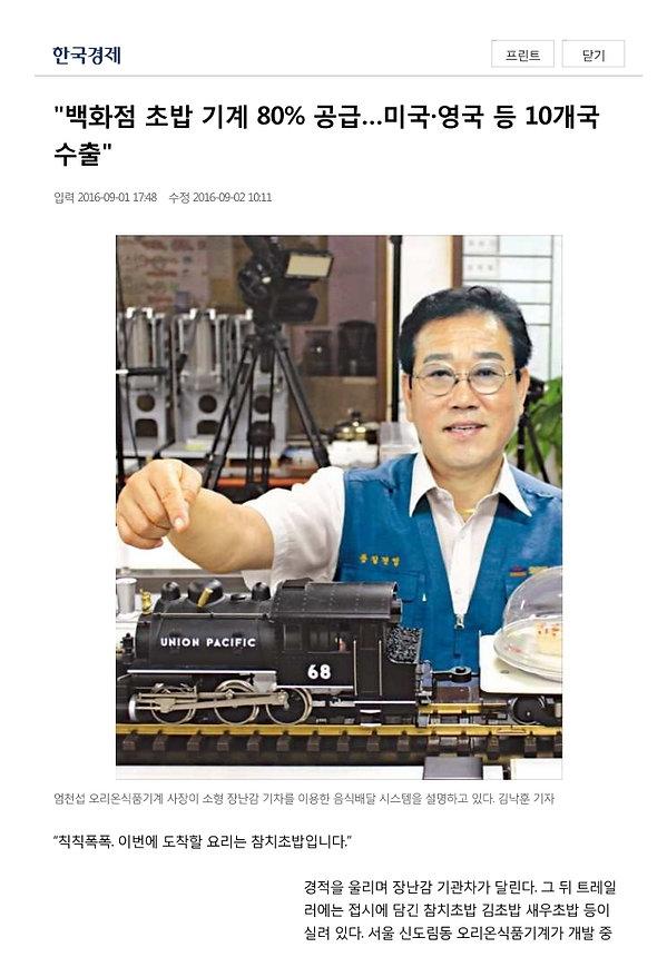 20160901-한국경제2.pdf_page_1.jpg