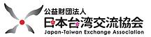 japan taiwan exchange association.png