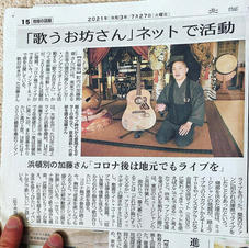 2021.7月 北海道新聞掲載