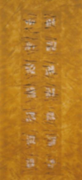 2005-MURMURES-58X142.jpg