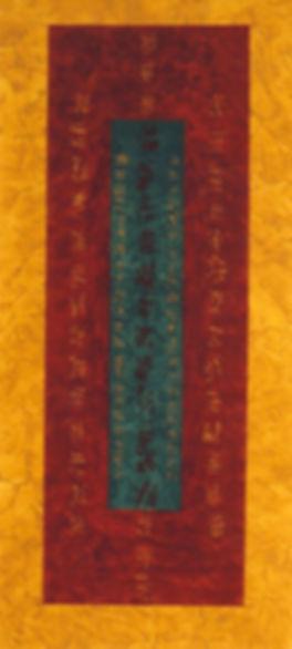 2005-INITIATION-58X142.jpg