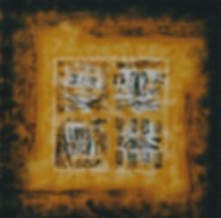 2004-LA ROUE TOURNE-75X110.jpg