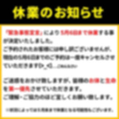 コロナ休業お知らせ.jpg