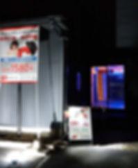 大阪府 ボクシングtomitt(トミット)外観3.jpg