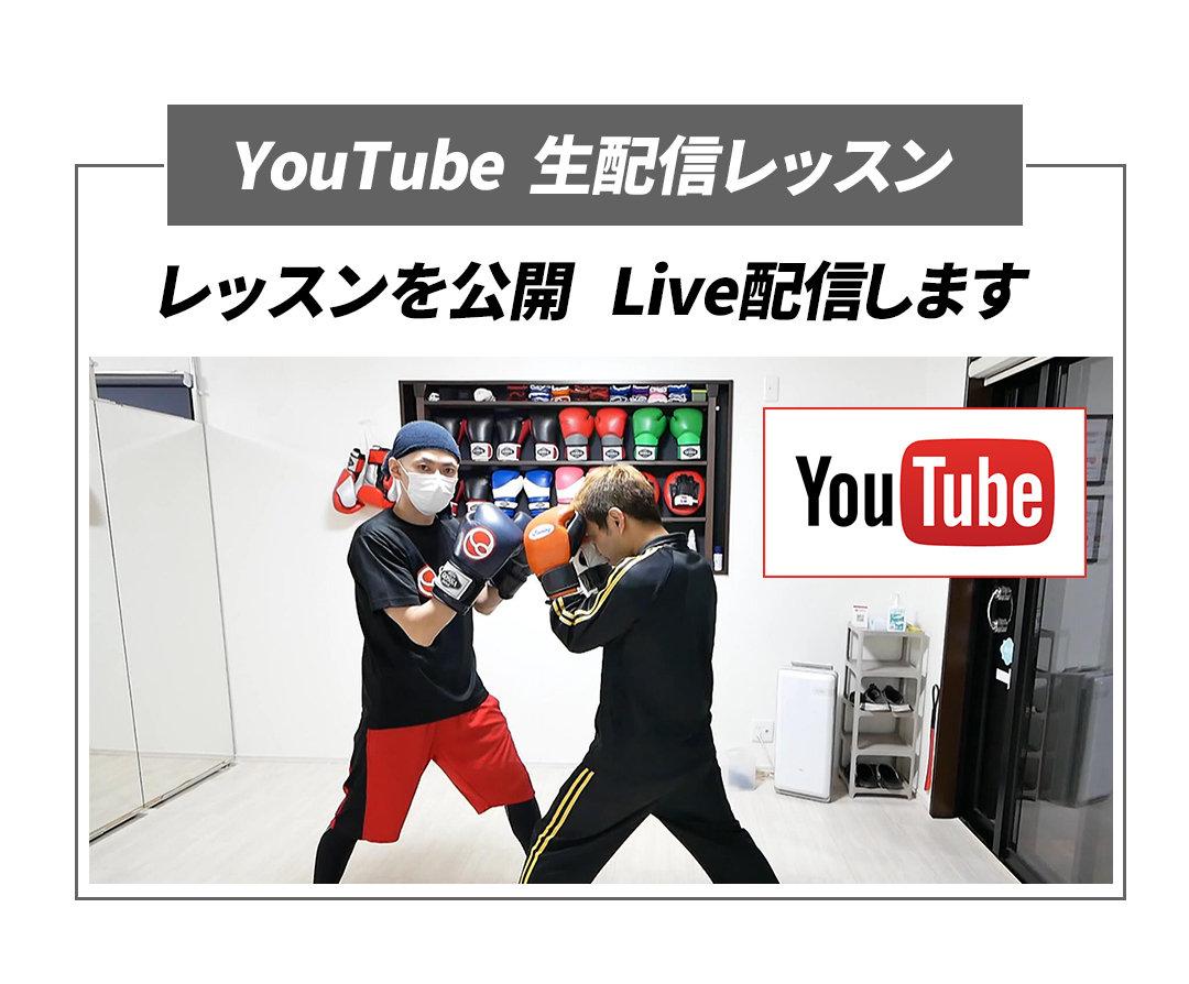 YouTube Live配信ボクシングレッスン