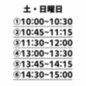 0401トミット 営業時間 土日2020.jpg